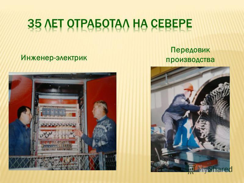 Инженер-электрик Передовик производства