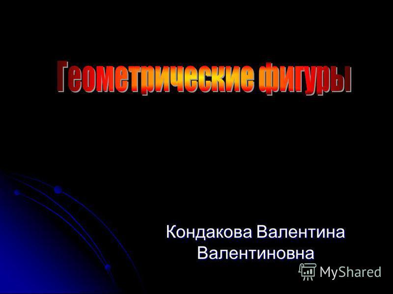 Кондакова Валентина Валентиновна