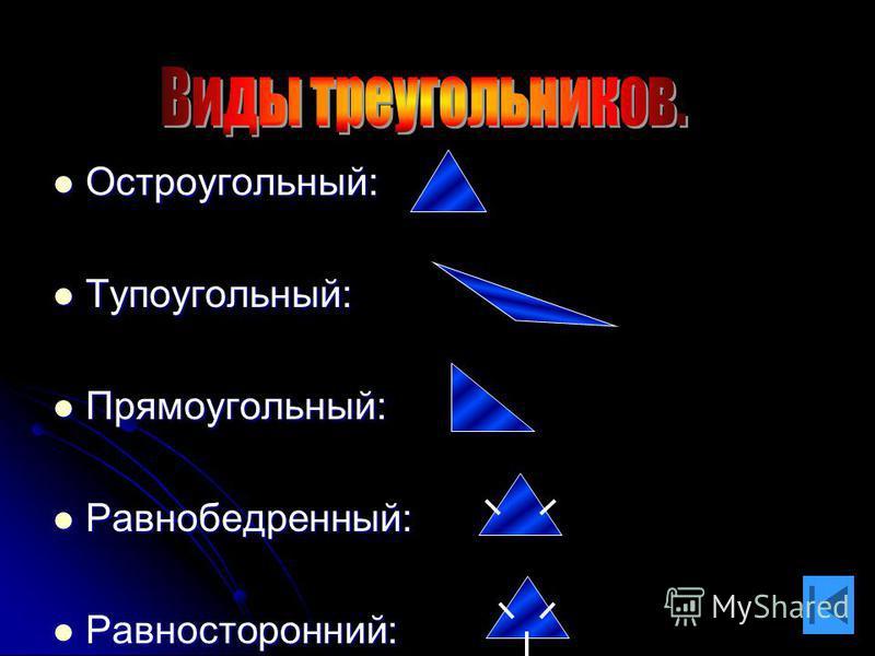 Остроугольный: Остроугольный: Тупоугольный: Тупоугольный: Прямоугольный: Прямоугольный: Равнобедренный: Равнобедренный: Равносторонний: Равносторонний:
