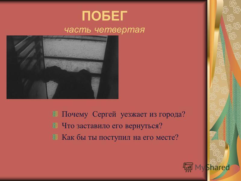 ПОБЕГ часть четвертая Почему Сергей уезжает из города? Что заставило его вернуться? Как бы ты поступил на его месте?