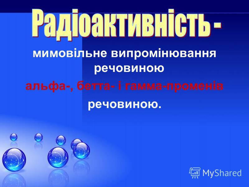 β-промені - потік електронів - негативно заряджені частки. α-промені заряджені позитивно, - це атоми гелію, вони мають значно бoльшую масу, ніж -частки. α-промені заряджені позитивно, - це атоми гелію, вони мають значно бoльшую масу, ніж β -частки. т