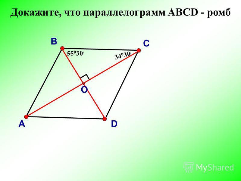 Докажите, что параллелограмм АВСD - ромб А С В D О 55 0 30 / 34 0 30 /