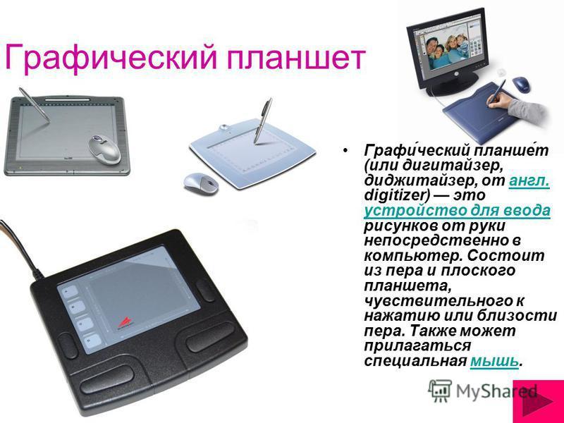 Джойстик Джо́йстик (англ. Joystick = Joy + Stick) устройство ввода информации в электронное устройство, манипулятор, часть интерфейса пользователя. Служит для изменения позиции элемента интерфейса (в частности курсора), также для перебора элементов с
