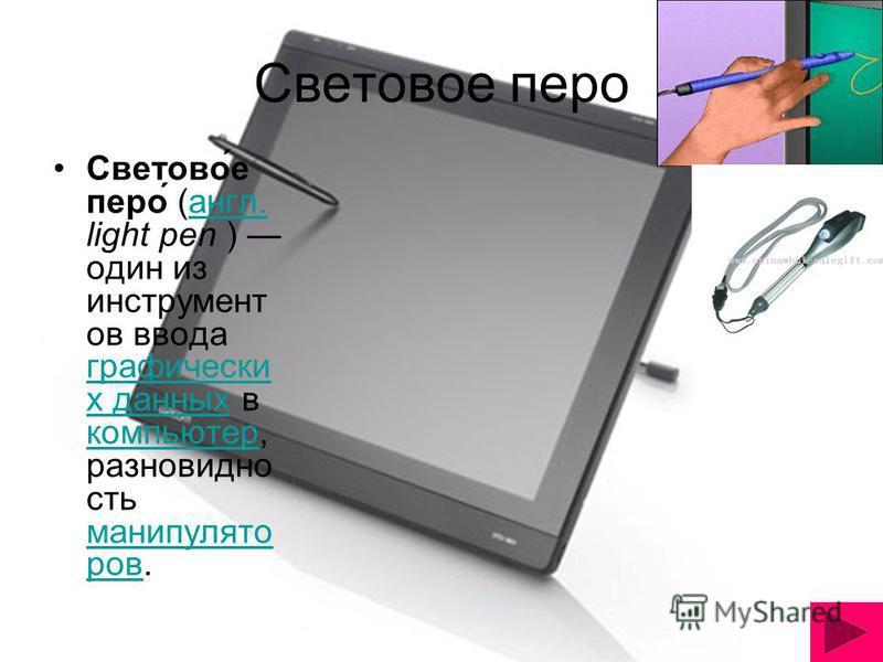 Графический планшет Графи́ческий планше́т (или дигитайзер, диджитайзер, от англ. digitizer) это устройство для ввода рисунков от руки непосредственно в компьютер. Состоит из пера и плоского планшета, чувствиотельного к нажатию или близости пера. Такж