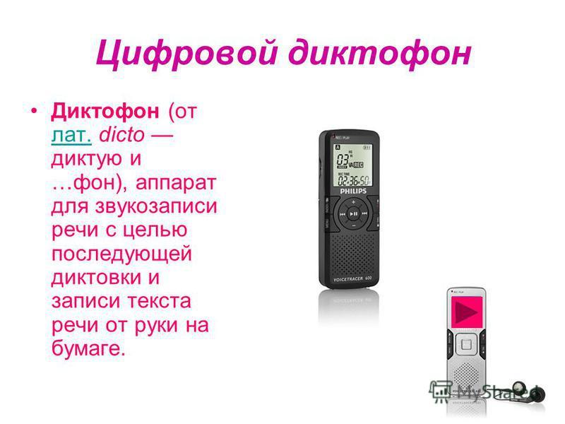 Микрофо́н (от греч. μικρός маленький и φωνη звук) электроакустический прибор, преобразовывающий звуковые колебания в колебания электрического тока. Служит первичным звеном в цепочке звукозаписывающего тракта или звукоусиления.греч. звуковые колебания