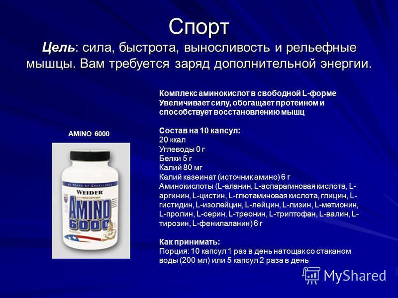Спорт Цель: сила, быстрота, выносливость и рельефные мышцы. Вам требуется заряд дополнительной энергии. AMINO 6000 Комплекс аминокислот в свободной L-форме Увеличивает силу, обогащает протеином и способствует восстановлению мышц Состав на 10 капсул: