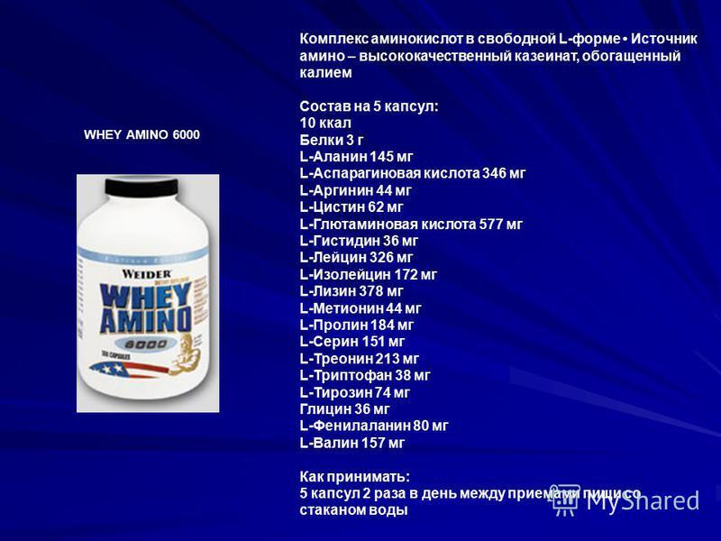 WHEY AMINO 6000 Комплекс аминокислот в свободной L-форме Источник амино – высококачественный казеинат, обогащенный калием Состав на 5 капсул: 10 ккал Белки 3 г L-Аланин 145 мг L-Аспарагиновая кислота 346 мг L-Аргинин 44 мг L-Цистин 62 мг L-Глютаминов