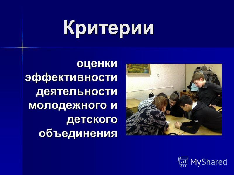 Критерии оценки эффективности деятельности молодежного и детского объединения оценки эффективности деятельности молодежного и детского объединения