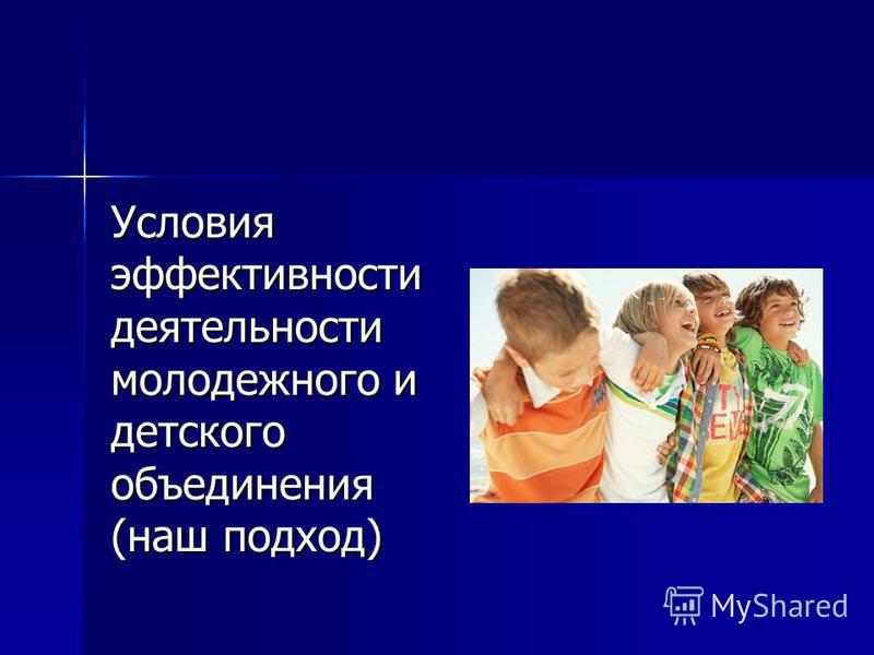 Условия эффективности деятельности молодежного и детского объединения (наш подход)