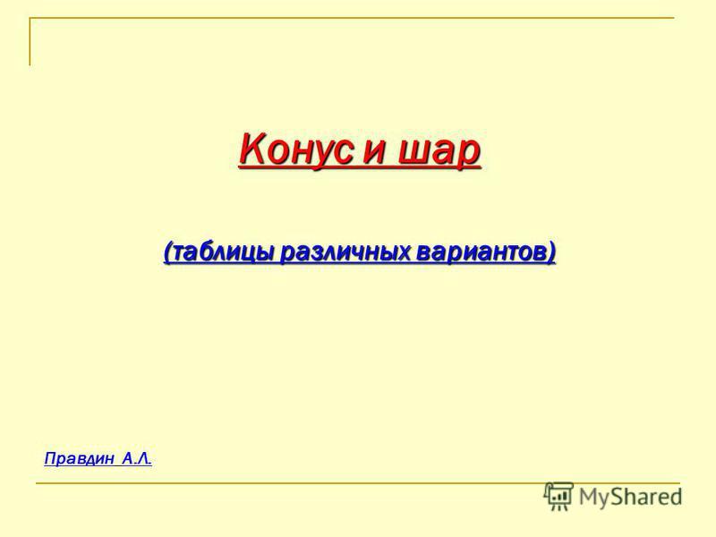 Конус и шар (таблицы различных вариантов) Правдин А.Л.