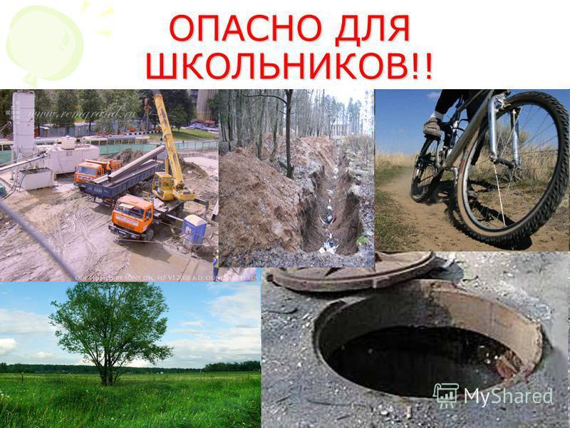 ОПАСНО ДЛЯ ШКОЛЬНИКОВ!!