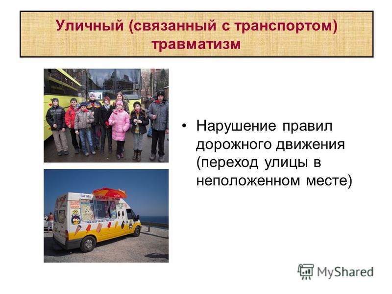 Уличный (связанный с транспортом) травматизм Нарушение правил дорожного движения (переход улицы в неположенном месте)