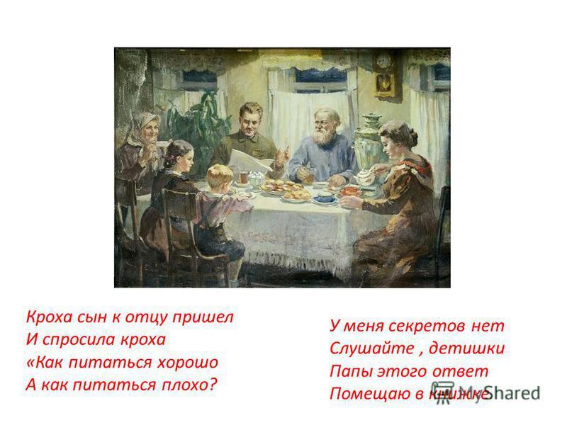 Кроха сын к отцу пришел И спросила кроха «Как питаться хорошо А как питаться плохо? У меня секретов нет Слушайте, детишки Папы этого ответ Помещаю в книжке.
