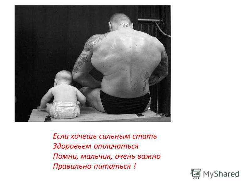 Если хочешь сильным стать Здоровьем отличаться Помни, мальчик, очень важно Правильно питаться !