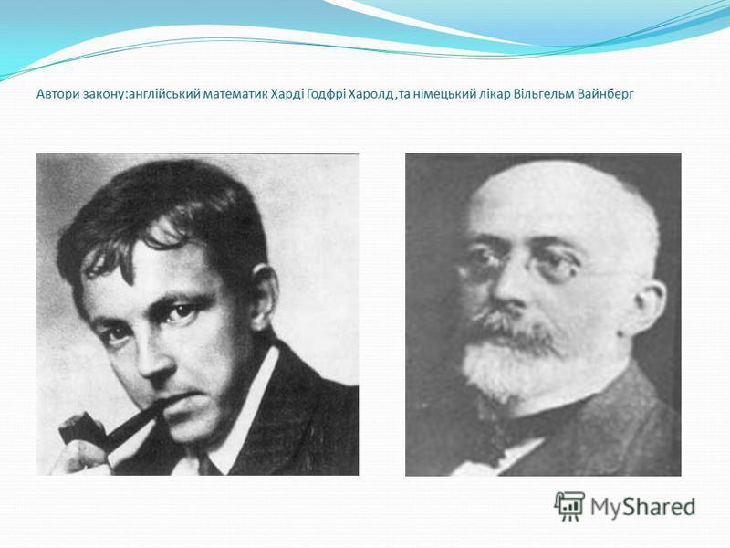 Автори закону:англійський математик Харді Годфрі Харолд,та німецький лікар Вільгельм Вайнберг