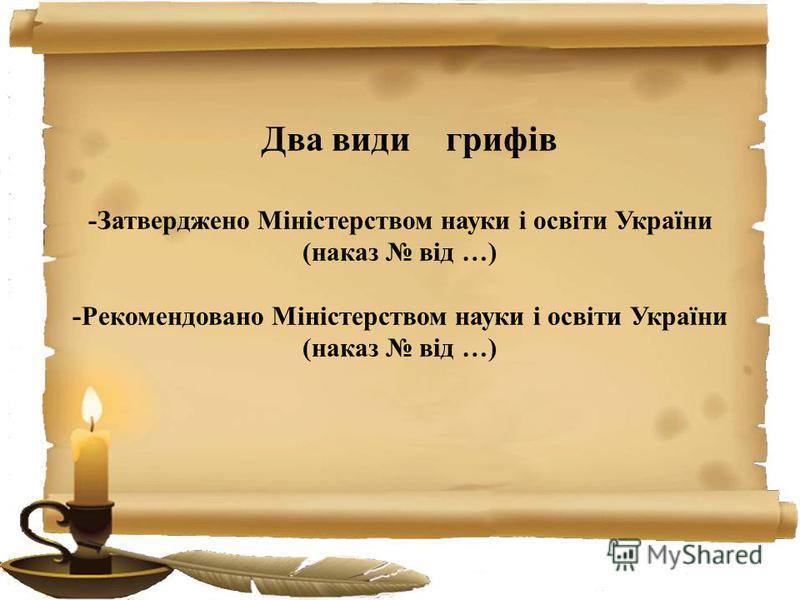 Два види грифів -Затверджено Міністерством науки і освіти України (наказ від …) -Рекомендовано Міністерством науки і освіти України (наказ від …)