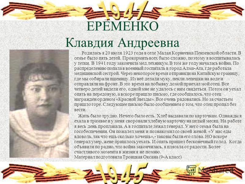 ЕРЕМЕНКО Клавдия Андреевна Родилась я 20 июля 1923 года в селе Малая Корнеевка Пензенской области. В семье было пять детей. Прокормить всех было сложно, поэтому я воспитывалась у тетки. В 1941 году закончила мед.техникум. В том же году началась война