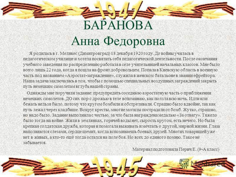 БАРАНОВА Анна Федоровна Я родилась в г. Меликес (Димитровград) 18 декабря 1920 году. До войны училась в педагогическом училище и хотела посвятить себя педагогической деятельности. После окончания учебного заведения по распределению работала в селе уч