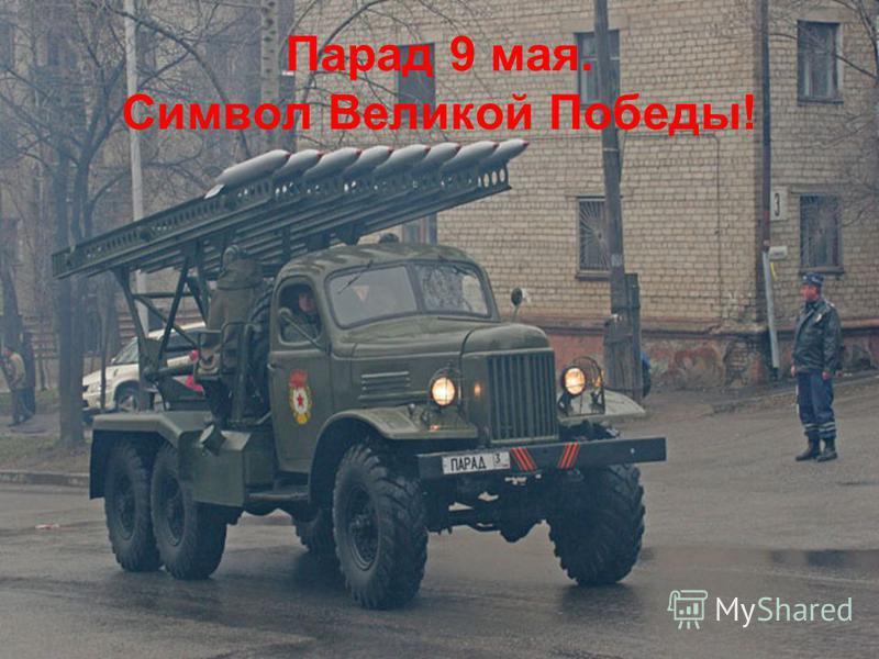 Парад 9 мая. Символ Великой Победы!