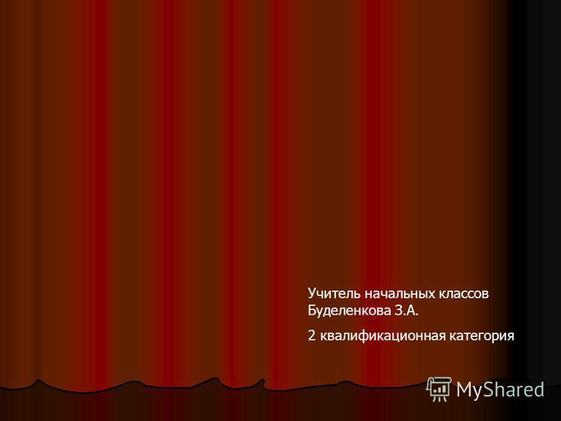 Учитель начальных классов Буделенкова З.А. 2 квалификационная категория