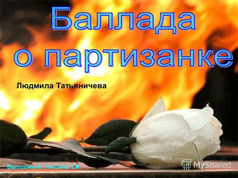 Людмила Татьяничева Выполнила: Гессель Т.И.