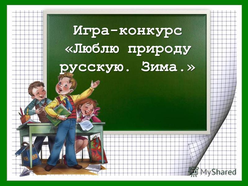 Игра-конкурс «Люблю природу русскую. Зима.»