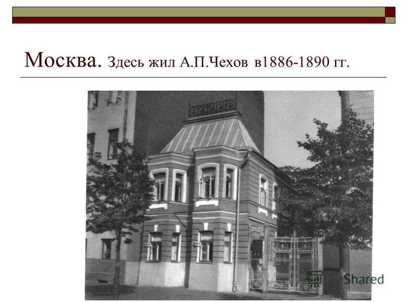 Москва. Здесь жил А.П.Чехов в 1886-1890 гг.