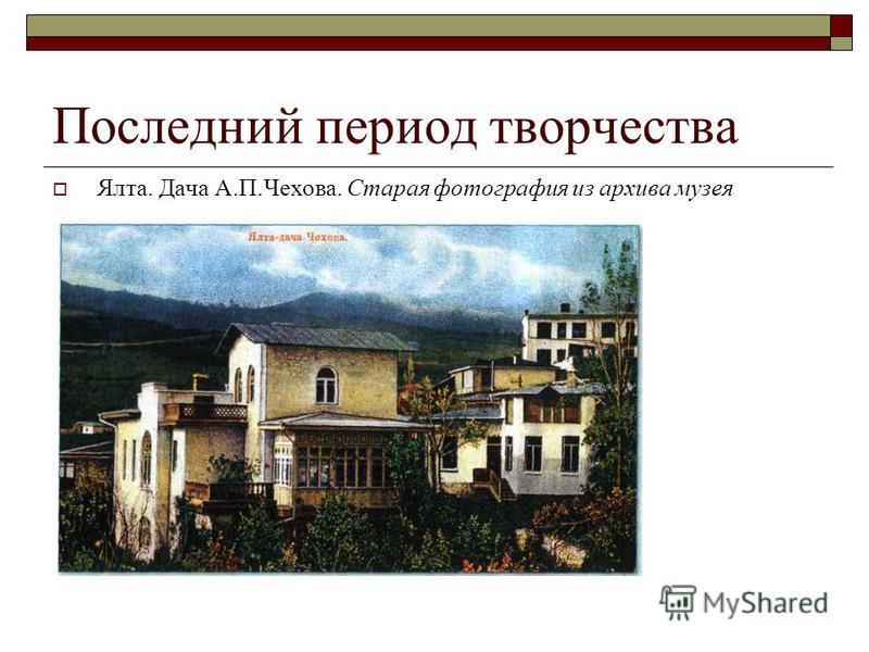 Последний период творчества Ялта. Дача А.П.Чехова. Старая фотография из архива музея