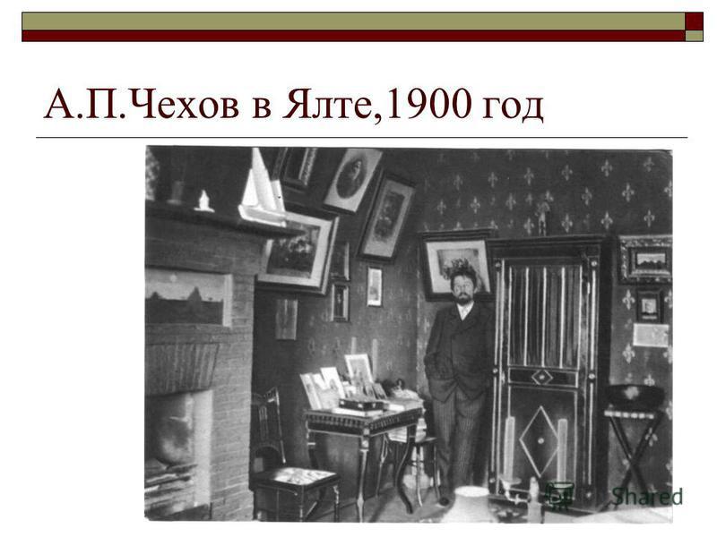 А.П.Чехов в Ялте,1900 год