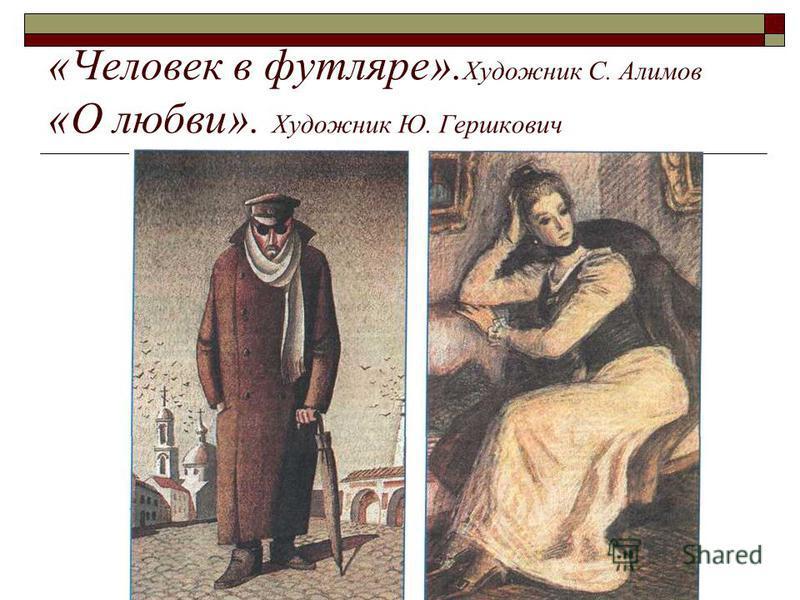 «Человек в футляре». Художник С. Алимов «О любви». Художник Ю. Гершкович