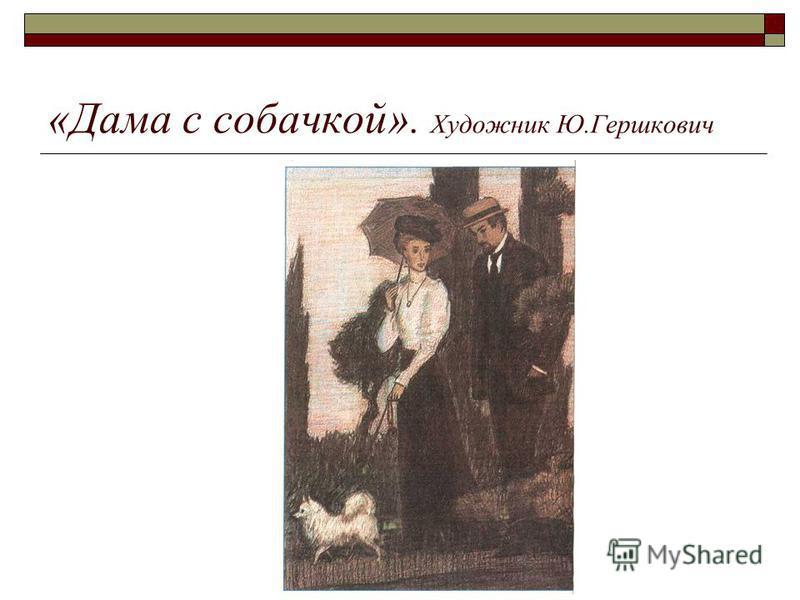 «Дама с собачкой». Художник Ю.Гершкович