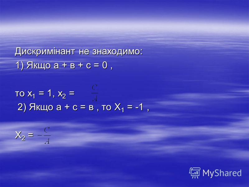 Дискримінант не знаходимо: 1) Якщо а + в + с = 0, то х 1 = 1, х 2 = 2) Якщо а + с = в, то Х 1 = -1, 2) Якщо а + с = в, то Х 1 = -1, Х 2 =