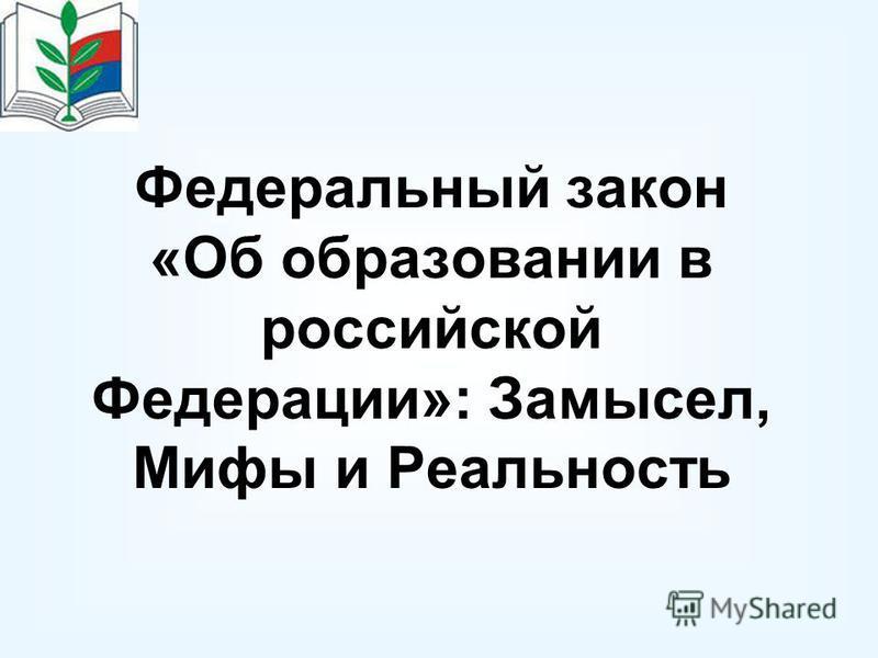 Федеральный закон «Об образовании в российской Федерации»: Замысел, Мифы и Реальность