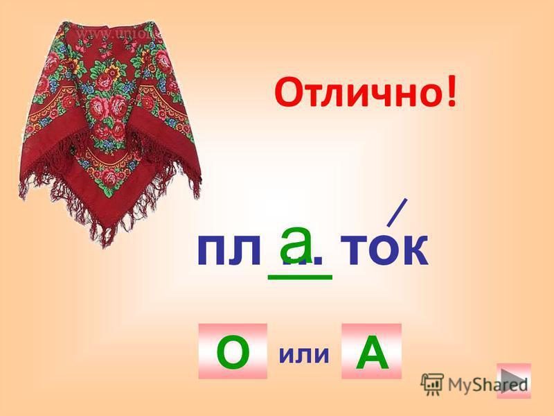 г... рох АО о Отлично! или
