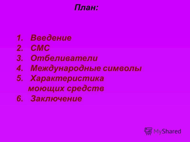 План: 1. Введение 2. СМС 3. Отбеливатели 4. Международные символы 5. Характеристика моющих средств 6. Заключение
