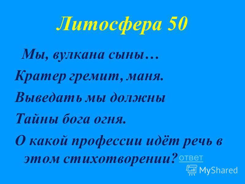 I. Первый (синий) раунд I. Литосфера II. Атмосфера III. Гидросфера 50 40 30 20 10 Второй раунд