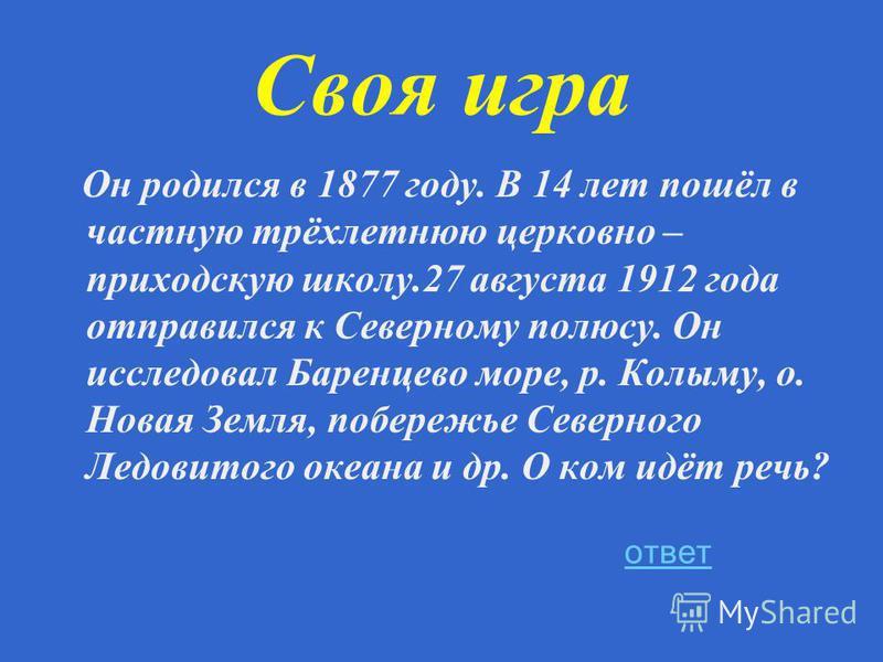 Уральские горы Третий раунд