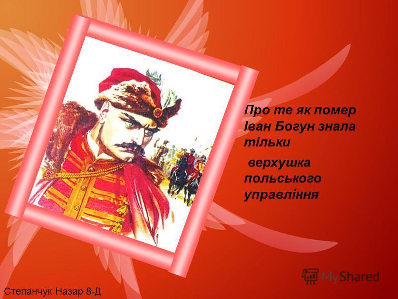 Про те як помер Іван Богун знала тільки верхушка польського управління Степанчук Назар 8-Д