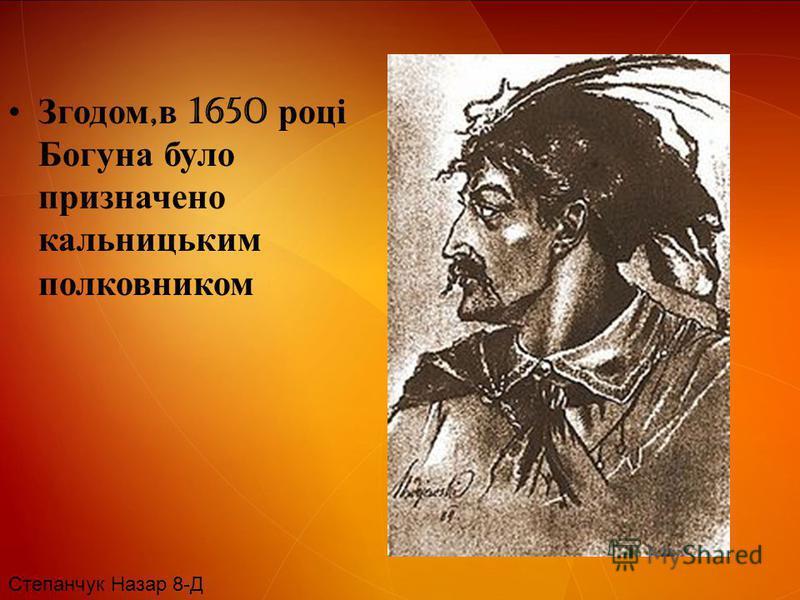Згодом, в 1650 році Богуна було призначено кальницьким полковником Степанчук Назар 8-Д