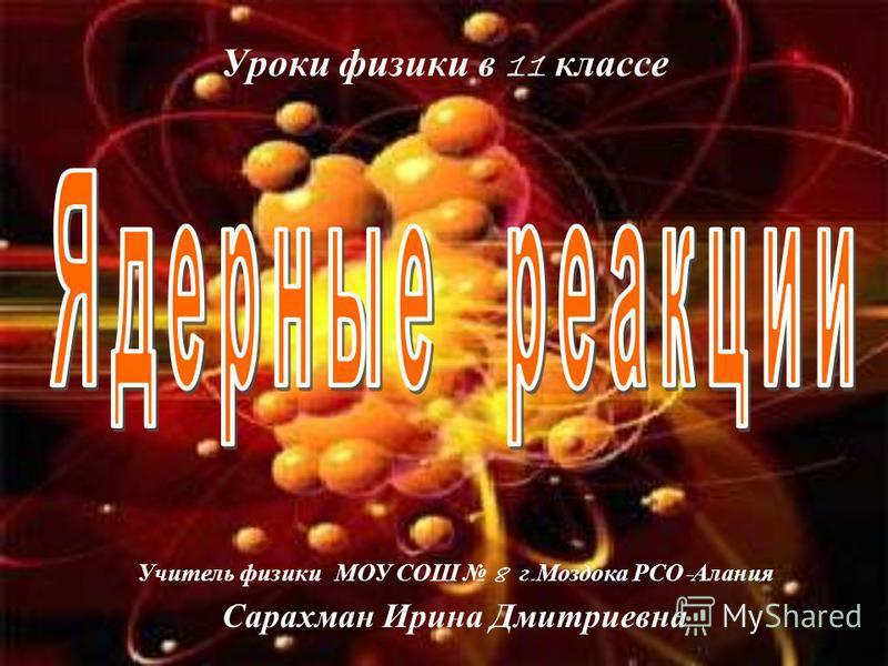 Уроки физики в 11 классе Учитель физики МОУ СОШ 8 г. Моздока РСО - Алания Сарахман Ирина Дмитриевна