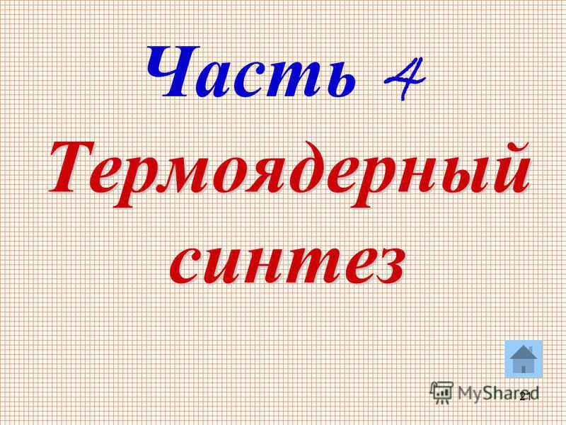 21 Термоядерный синтез Часть 4