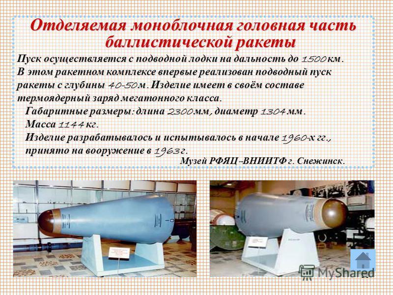 39 Отделяемая моноблочная головная часть баллистической ракеты Пуск осуществляется с подводной лодки на дальность до 1500 км. В этом ракетном комплексе впервые реализован подводный пуск ракеты с глубины 40-50 м. Изделие имеет в своём составе термояде