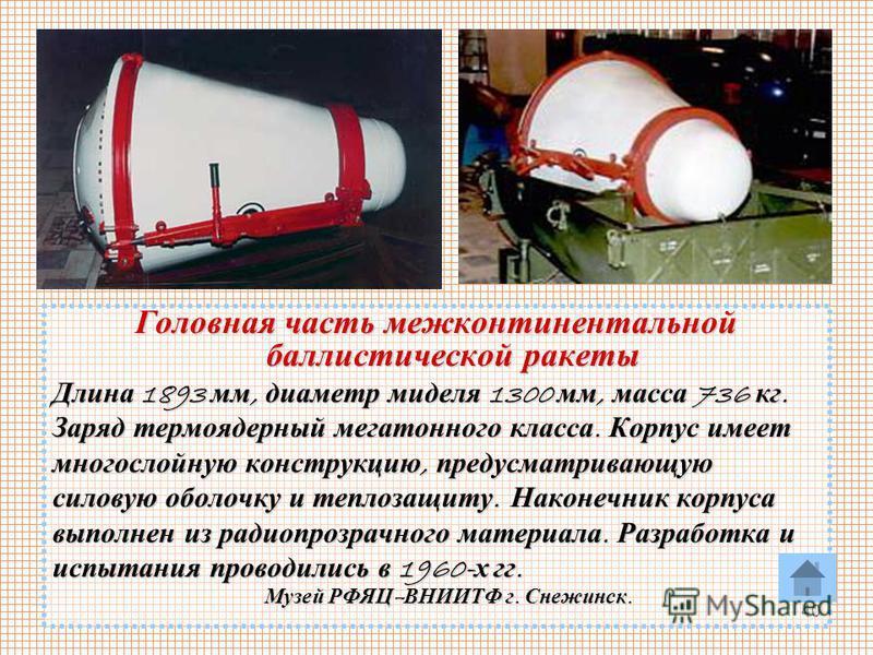 40 Головная часть межконтинентальной баллистической ракеты Длина 1893 мм, диаметр миделя 1300 мм, масса 736 кг. Заряд термоядерный мегатонного класса. Корпус имеет многослойную конструкцию, предусматривающую силовую оболочку и теплозащиту. Наконечник
