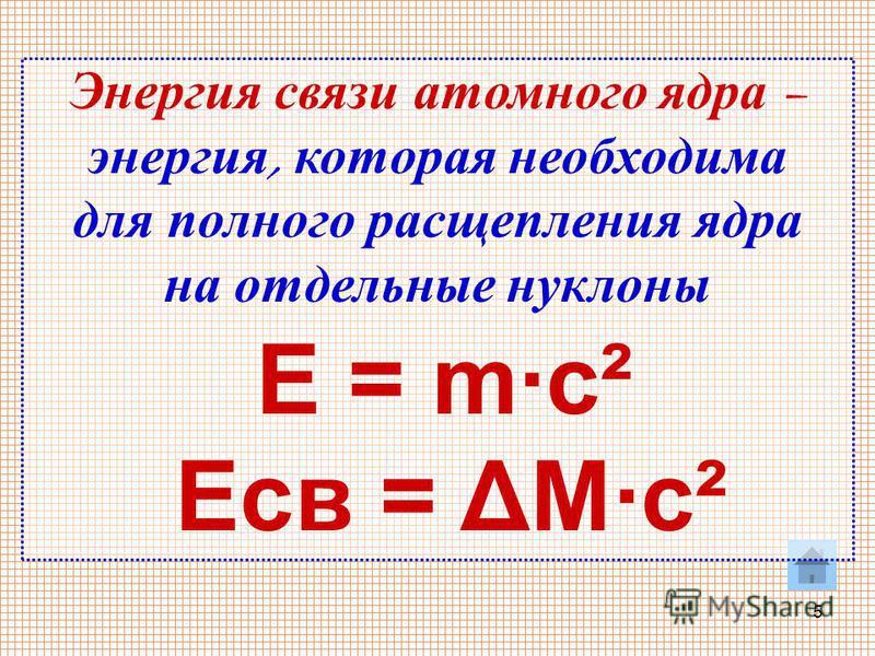 5 Энергия связи атомного ядра – энергия, которая необходима для полного расщепления ядра на отдельные нуклоны Е = m·c² Есв = ΔM·c²