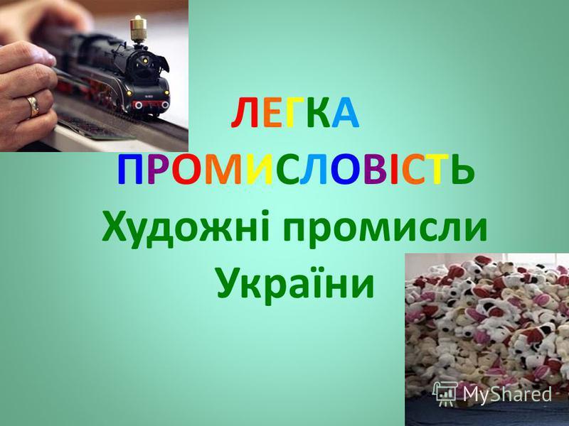 ЛЕГКА ПРОМИСЛОВІСТЬ Художні промисли України