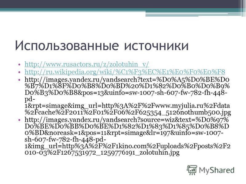 Использованные источники http://www.rusactors.ru/z/zolotuhin_v/ http://ru.wikipedia.org/wiki/%C1%F3%EC%E1%E0%F0%E0%F8 http://images.yandex.ru/yandsearch?text=%D0%A5%D0%BE%D0 %B7%D1%8F%D0%B8%D0%BD%20%D1%82%D0%B0%D0%B9% D0%B3%D0%B8&pos=13&uinfo=sw-1007