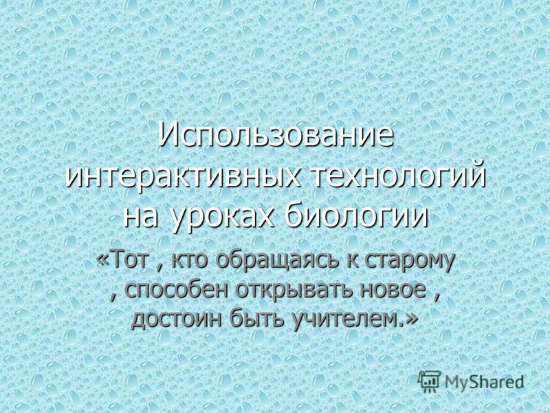 Современный урок. «Я делаю так…» Ярошенко В. А., учитель биологии ДОШ 13