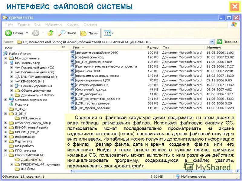 ИНТЕРФЕЙС ФАЙЛОВОЙ СИСТЕМЫ Сведения о файловой структуре диска содержатся на этом диске в виде таблицы размещения файлов. Используя файловую систему ОС, пользователь может последовательно просматривать на экране содержимое каталогов (папок), продвига