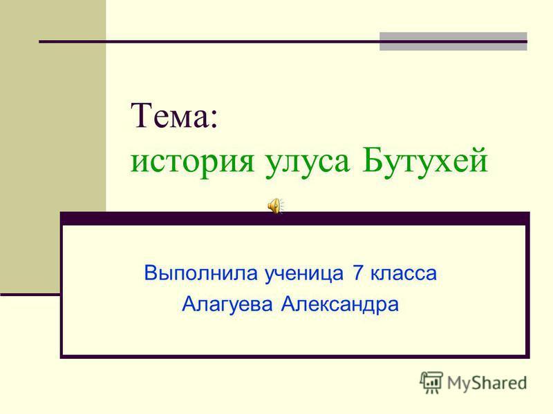Тема: история улуса Бутухей Выполнила ученица 7 класса Алагуева Александра