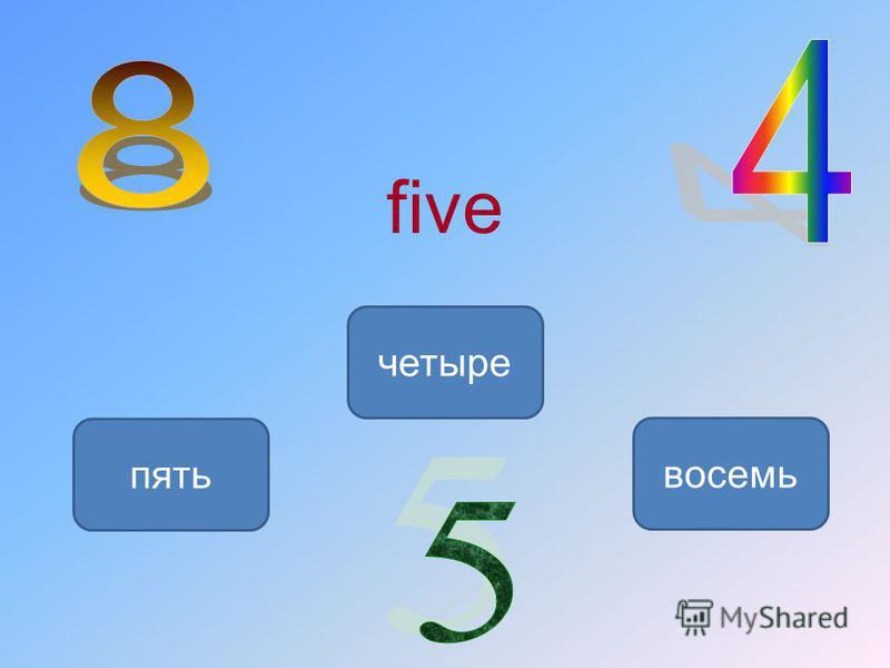 five пять четыре восемь